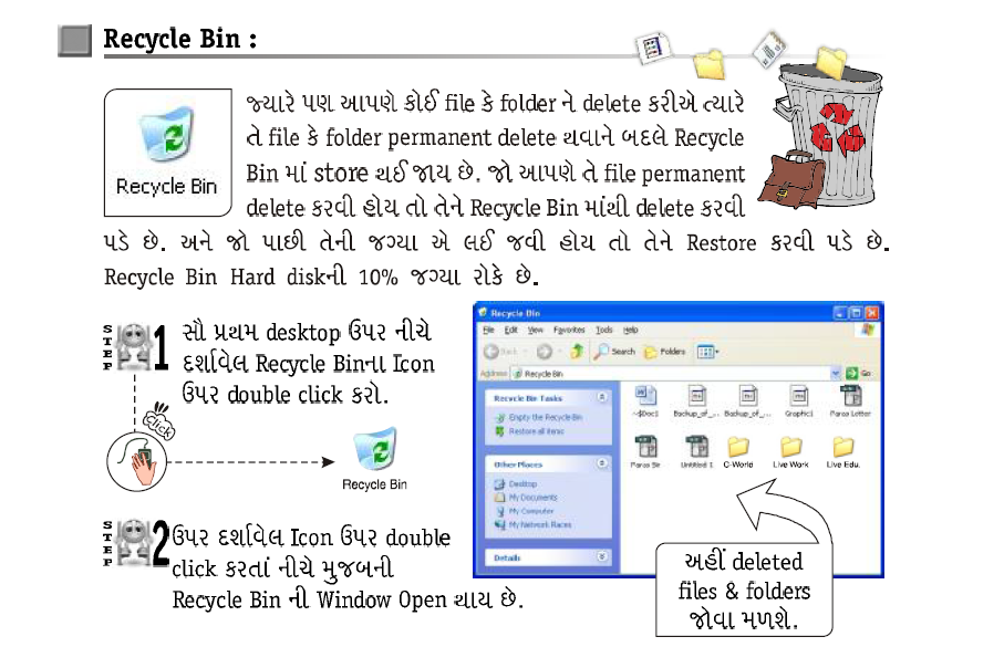Recycle Bin(Explanation- In Gujarati)